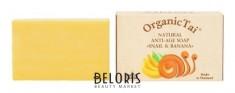Мыло для лица Organic Tai