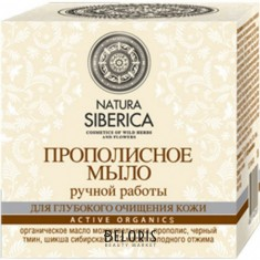 Мыло для лица Natura Siberica