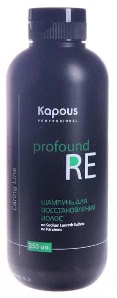 STUDIO PROFESSIONAL Шампунь для восстановления волос / Caring Line Profound Re 350 мл Kapous