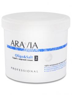 ARAVIA Скраб с морской солью / Oligo & Salt 550 мл