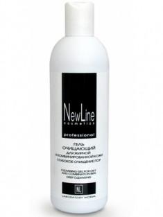 Нью Лайн/New Line Гель очищающий для жирной и комбинировнной кожи 300 мл