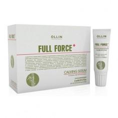 Ollin Professional FULL FORCE Успокаивающая сыворотка для чувствительной кожи головы с экстрактом бамбука 10штх15