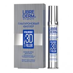 Гиалуроновый 3D филлер ночной крем для лица, 30 мл (Librederm)