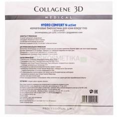 Коллагеновые маски (биопластины) с аллантоином для увлажнения кожи контура глаз, 20 шт. (Medical Collagene 3D)