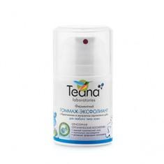 Ферментный гоммаж-эксфолиант с кератолином, 50 мл (Teana)
