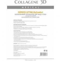 Маска для тела MEDICAL COLLAGENE 3D