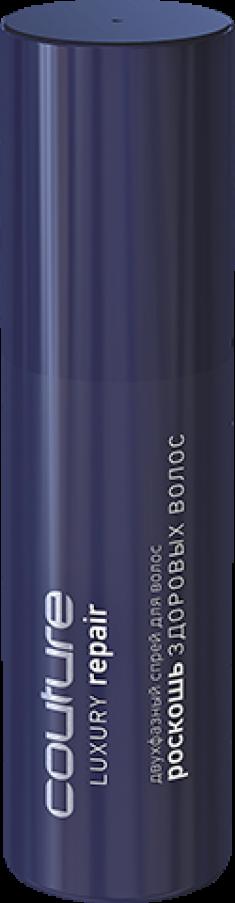 ESTEL HAUTE COUTURE Спрей двухфазный для волос / LUXURY REPAIR 100 мл