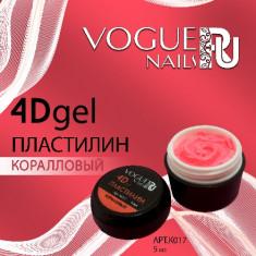 Vogue Nails, Гель-пластилин 4D, коралловый