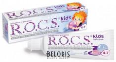 Зубная паста для полости рта R.O.C.S.