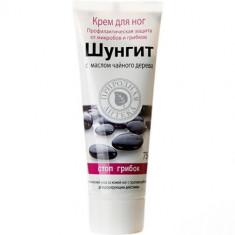 Крем для ног профессиональная защита от микробов и грибков Шунгит ПРИРОДНАЯ АПТЕКА