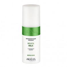 ARAVIA Professional, Молочко для тела Revita Milk, 150 мл