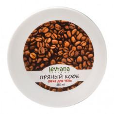 Levrana, Скраб для тела «Пряный кофе», 250 мл