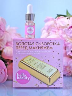 Hello beauty Золотая сыворотка перед макияжем с экстрактом красной водоросли и 24-каратным золотом 10мл