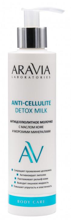 ARAVIA Молочко антицеллюлитное с маслом кофе и морскими минералами для тела / Anti-Cellulite Detox Milk ARAVIA Laboratories 240 мл