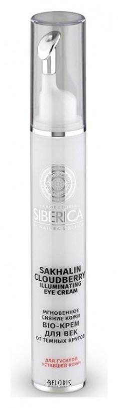 Крем для век Natura Siberica
