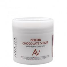 Шоколадный какао-скраб для тела ARAVIA Laboratories COCOA CHOCKOLATE SCRUB 300мл Aravia professional