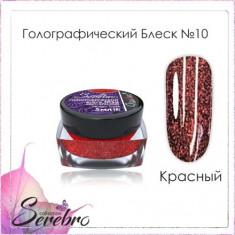 Serebro, Голографический блеск №10 «Красный»