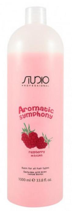 STUDIO PROFESSIONAL Бальзам для всех типов волос Малина / Aromatic Symphony 1000 мл