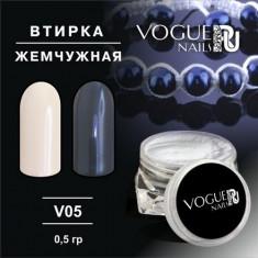 Vogue nails, Втирка «Жемчужная» V05