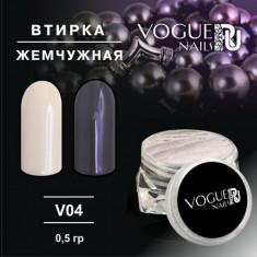 Vogue nails, Втирка «Жемчужная» V04
