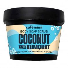 Cafe mimi мыло-скраб для тела кокос и кумкват 110мл КАФЕ КРАСОТЫ