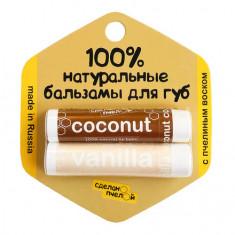 Сделанопчелой, Бальзамы для губ: Coconut, Vanilla