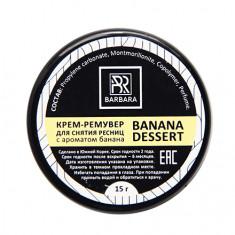 Barbara, Крем-ремувер Banana Dessert, 15 г